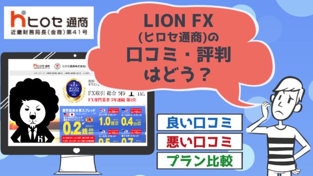 LionFXアイキャッチ