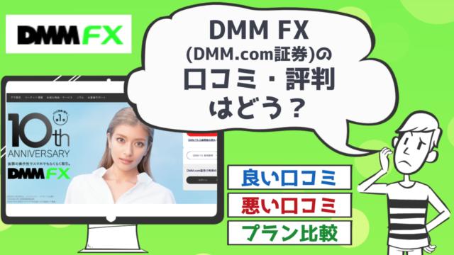 DMMFXアイキャッチ